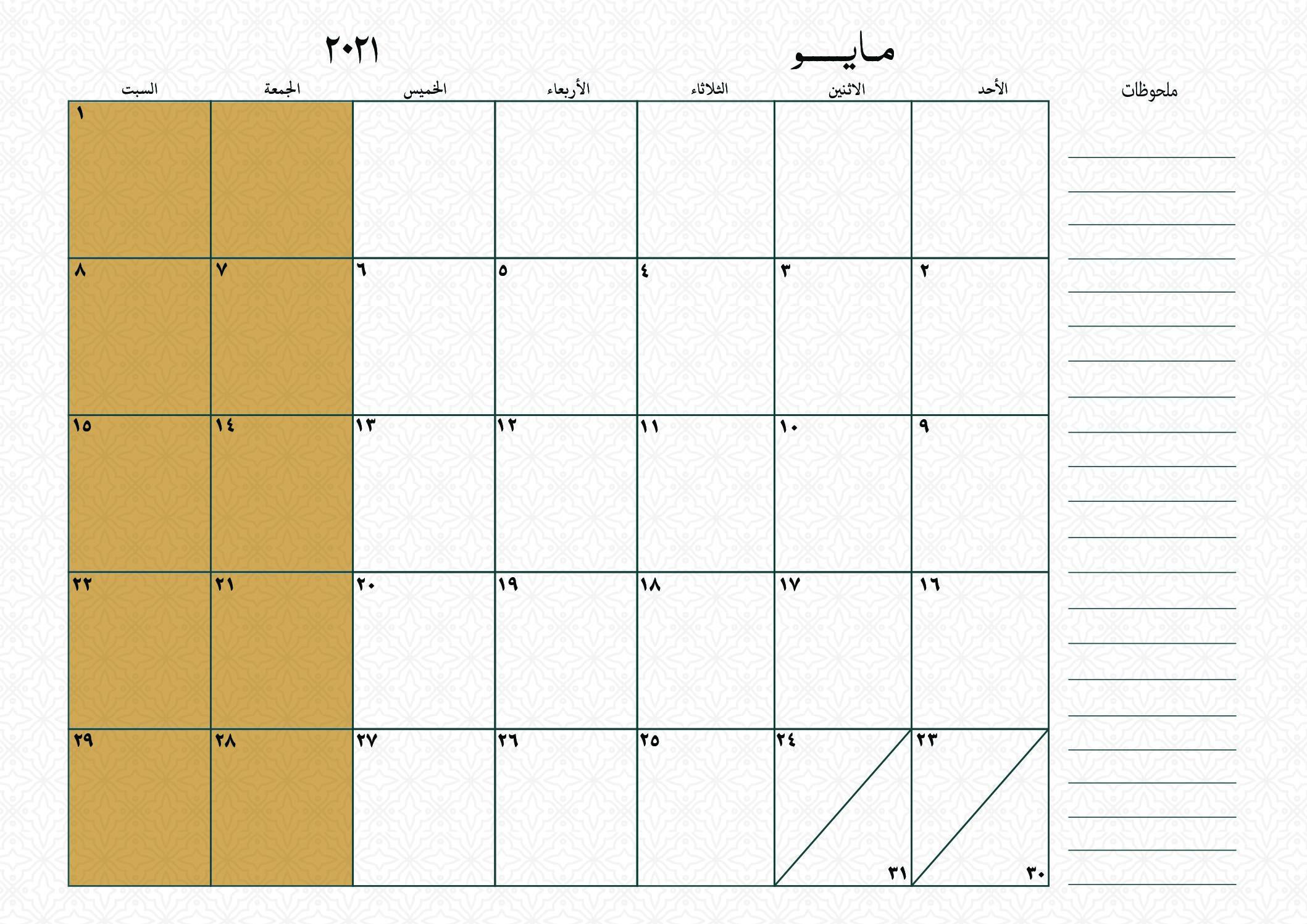 A3 monthly ramadan 2 pdf