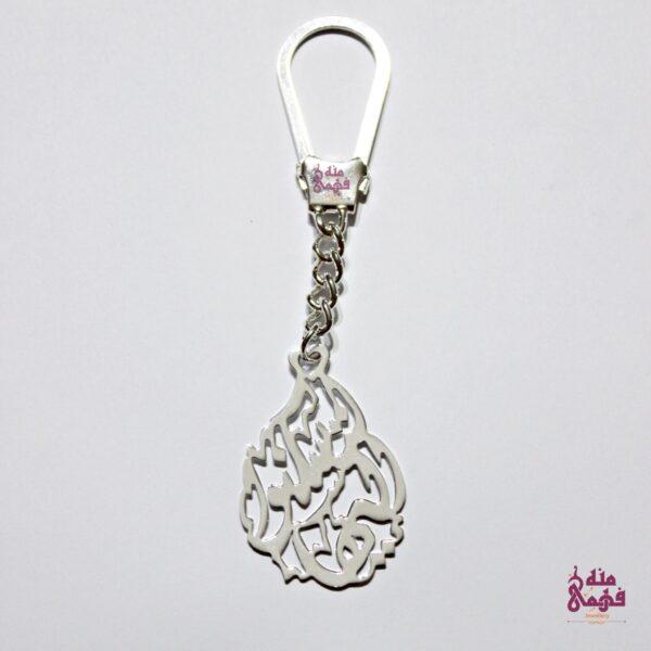 key chain 6 scaled